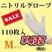 【10枚増量でお買い得!】ニトリル手袋 パウダーフリー 白 100枚+10枚入 Mサイズ 使い捨て ニトリルグローブ