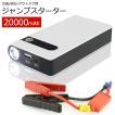 asknut ジャンプスターター  車用エンジンスターター  LEDライト機能搭載  モバイルバッテリー  大容量 薄型 20000mAh 12V
