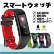 スマートブレスレット スマートウォッチ 心拍計 活動量計 着信通知 着信電話通知 日本語表示 歩数計 SMS通知 iphone&Android対応