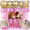 【送料無料】【業務用プエラリアサプリメント】 大容量 360粒