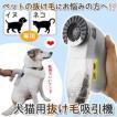 【送料無料】犬猫用抜け毛吸引機「シェド・パル」