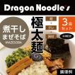 煮干しまぜそば【ドラニボ】 3食セット(麺、タレ、具材)【送料無料|クール冷凍|カンタン調理(作り方ガイド付き)】ドラゴンラーメン
