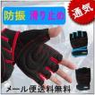 ウェイトトレーニング グローブ トレーニンググローブ フィットネス フィッテング 手袋 指切り ベンチプレス 筋トレ