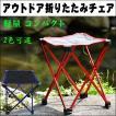 折りたたみ椅子 イス レジャーチェア アウトドア フォールディングチェア アルミチェア 折り畳み キャンプ