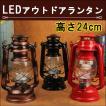 ランタン ledランタン ledライト アンティーク暖色 LED 電池式 ランプ 非常用ライト