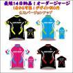 サイクルジャージ オーダーメイド!生地バージョンアップ 自転車サイクリング 半袖ウェア 、オーダーメイドウェア