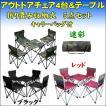 アウトドア チェア テーブル 5点セット  イス 軽量 椅子 コンパクト レジャーテーブル & チェアセット キャンプ