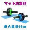 腹筋ローラー 腹筋トレーニング に便利なサポートマット付 エクササイズローラー スポーツ器具 スリムトレーナー