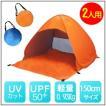 ワンタッチテント ポップアップテント 150cm UVカット ビーチテント 日よけ キャンプ サンシェード 簡易テント 2-3人用 キャンプ用品