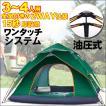 3〜4人用 ワンタッチ ポップアップテント ビーチテント オートテント キャンプ イベントテント サンシェード レジャー ドーム型