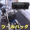 ツールバッグ ブラック スタッズ ツールバック ライダー必需品 小物入 工具入 フロントフォーク などに  ツーリング