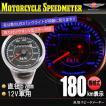 バイク用 スピードメーター 180km LED ミニメーター 汎用 シルバー 12V用//機械式/モンキー/エイプ/カブ/ゴリラ/ TW/エストレア/SR 等
