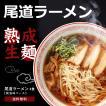 ラーメン 生麺 ご当地ラーメン 尾道ラーメン 醤油ラーメン しょうゆ  生ラーメン 4食セット メール便 簡易パッケージ ポイント消化