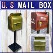 郵便ポスト アメリカン ポスト アイアン  郵便受け mailbox 緑 赤