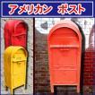 在庫処分価格32,400円→29,160円 郵便ポスト アメリカン ポスト アイアン  郵便受け mailbox 赤 黄