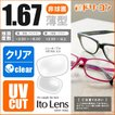 【オプション】ネコメガネ度付き超薄型クリアレンズ 1.67非球面 ニューオーブル 1.67AS 2枚1組
