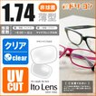 【オプション】ネコメガネ度付き超薄型クリアレンズ 1.74非球面 マキシマ 1.74AS 2枚1組
