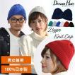 帽子 ニット帽 レディース メンズ 日本製 ケーブル ニットキャップ 女性用 冬 秋