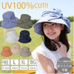 帽子 レディース 女優帽 UV つば広 UVカット 折りたたみ 大きいサイズ レディース帽子 女性用