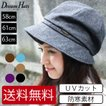 帽子 キャスケット UV対策 HAT 紫外線カット レディース 女性用 帽子 秋冬  クリスマス
