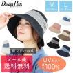 帽子 レディース UVカット (商品名:バイカラーエアリーハット)  紫外線対策 紫外線カット 麻綿混 つば広ハット 女性用 日よけ帽子 春夏