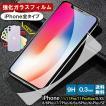 iPhone 11 保護フィルム 送料無料 強化ガラス スマホ液晶保護フィルム iPhone8 8Plus iPhone7 7Plus iPhone6s 6Plus iPhoneX XS SE スマホ保護シール