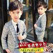 子供 スーツ 6点セット グレーンチェック 3ピース スーツ 男の子 フォーマル 90cm 100cm 110cm 120cm 130cm 140cm