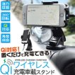 Qi対応車載用充電アームスタンド 真空吸盤付きアームスタンド 置くだけ ワイヤレス 急速充電 iPhoneX iPhone8 Galaxy Note