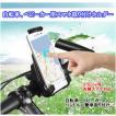 自転車ホルダー ベビーカー スマホ iPhone7 スマートフォン用ホルダー 固定用マウント