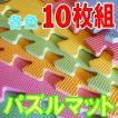 【訳あり】10枚組パズルマット プレイマット カラフル キッズマット 防音シート