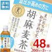 (あすつく) (2ケース販売) サントリー 胡麻麦茶 350mlペット x 48本ケース販売 (トクホ) (特定保健用食品) (ダイエット) (健康) (お茶)