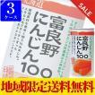 (あすつく)(3ケース販売) 富良野にんじんジュース 190g缶x90本入りケース販売(JA富良野)