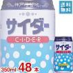 (2ケース販売) 富永食品 神戸居留地 サイダー 350ml缶 x 48本ケース販売 (炭酸飲料)