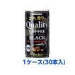 サンガリア コクと香りのクオリティコーヒー ブラック 185g缶 1本(本単位) ※(1ケース:30本入)