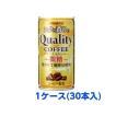 サンガリア コクと香りのクオリティコーヒー 微糖 185g缶 1本(本単位) ※(1ケース:30本入)