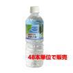 【キャッシュレス5%還元】【数量限定】熊野古道水 500ml 1本価格(48本単位で送料無料/注文は48本単位でお願いします。)