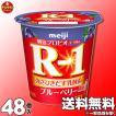 (クール便) ☆明治ヨーグルトR-1 ブルーベリー脂肪0  112g×48個