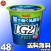 (クール便) ☆明治プロビオヨーグルトLG21  アロエ脂肪0   112g×48個
