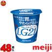 (クール便) ☆明治プロビオヨーグルトLG21 (食べるタイプ)   112g×48個
