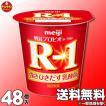 (クール便) ☆明治ヨーグルトR-1 (食べるタイプ)    112g×48個