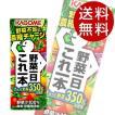 カゴメ 野菜一日これ一本 200ml 48本 (野菜ジュース 健康志向) 『送料無料』※北海道・沖縄・離島を除く