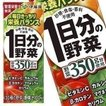 SALE 伊藤園 野菜ジュース 30種類の野菜 1日分の野菜 ...