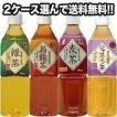 神戸茶房 お茶 緑茶 烏龍茶 麦茶 ジャスミン茶 500mlP...