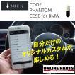 BREX NEWコードファントム BKC996 CODE PHANTOM CCSE for BMW スマホやアイフォンで簡単コーディング BMW iDrive iD6/iD7