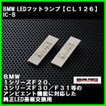 BMW LEDフットランプ【CL126】IC-B BMW1シリーズF20、3シリーズF30/F31等のアンビエント機能に対応した純正LED基板交換用【日本製】