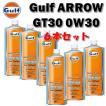 GT30 0W30 1L缶 6本セット ガルフ アロー エンジンオイル Gulf ARROW GT30 ガルフ アロー 0W30 1L缶 6本セット