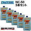 エンジンオイル ニューテック NUTEC NC-50 10W50 1L×5本セット 送料無料