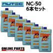 エンジンオイル ニューテック NUTEC NC-50 10W50 1L×6本セット 送料無料