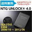 メルセデス ベンツ テレビキャンセラー ナビキャンセラー NTG UNLOCK GLKクラス X204 2008/10 〜 2012/06【NTG 4.0】