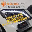 デイライトコーディング PLUG DRL!AクラスW176 前期/後期オールモデル PL3-DRL-MB01